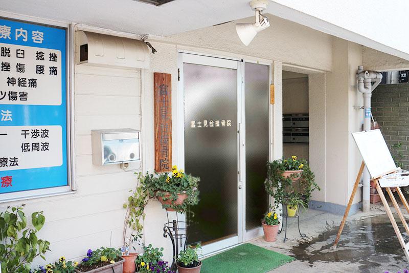 富士見台接骨院の入口