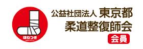 公益社団法人東京都柔道整復師会 会員